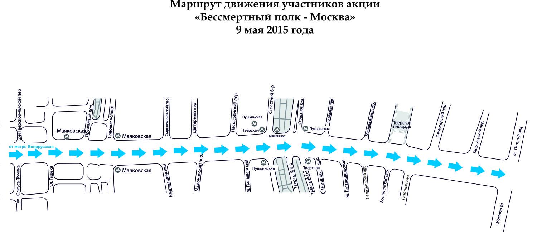 маршрут движения участников акции «Бессмертный полк».jpg