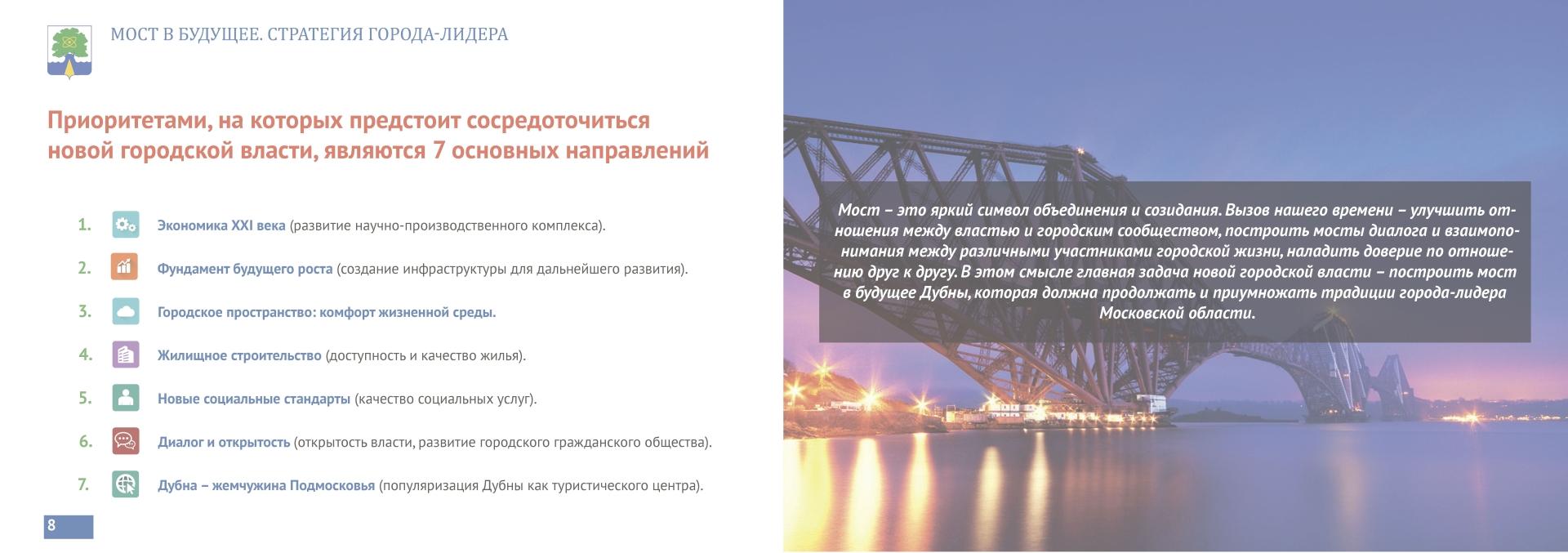 DTS_032_Страница_04