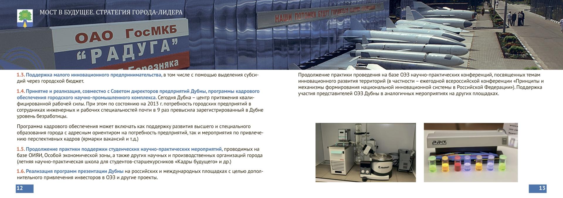 DTS_032_Страница_06