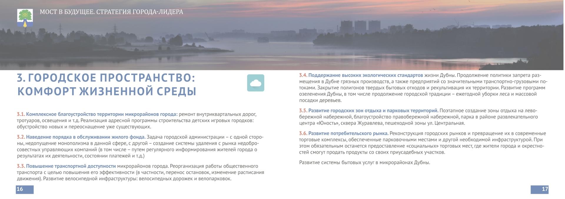 DTS_032_Страница_08
