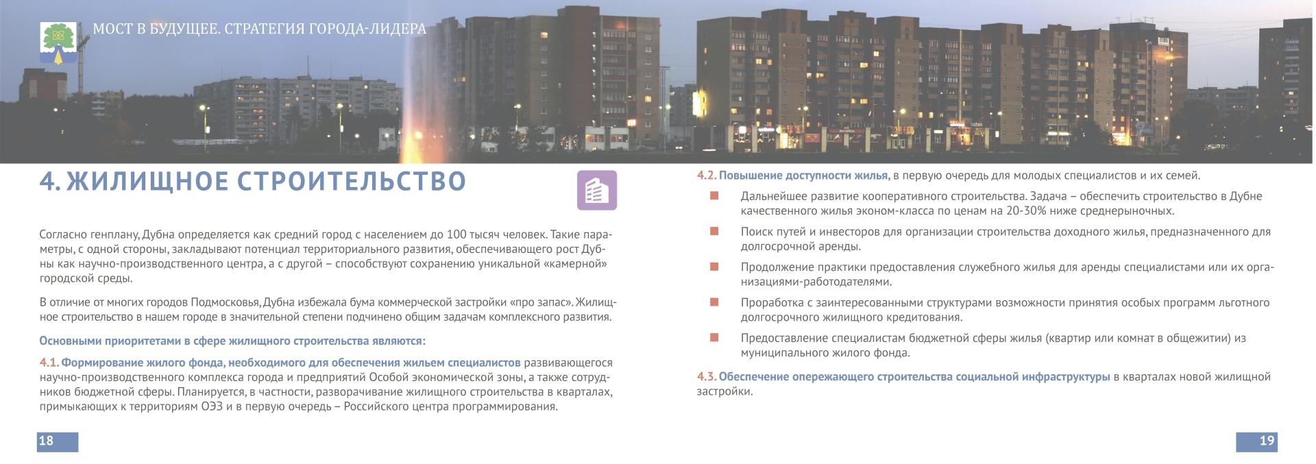 DTS_032_Страница_09