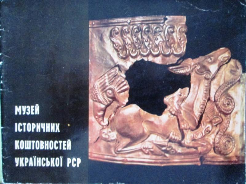 1975. Третье издание. Составитель О.Д. Ганина. (укр/рус/англ/фран).
