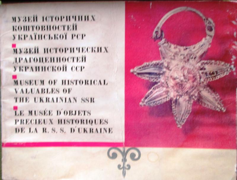 1978. Четвертое издание. Составитель О.Д. Ганина. (укр/рус/англ/фран).