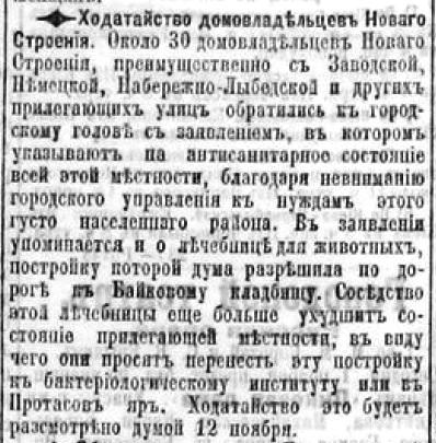Кіевлянинъ, 1902 №302, стр. 2.