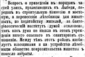 Кіевлянинъ, 1903 №17, стр. 3.