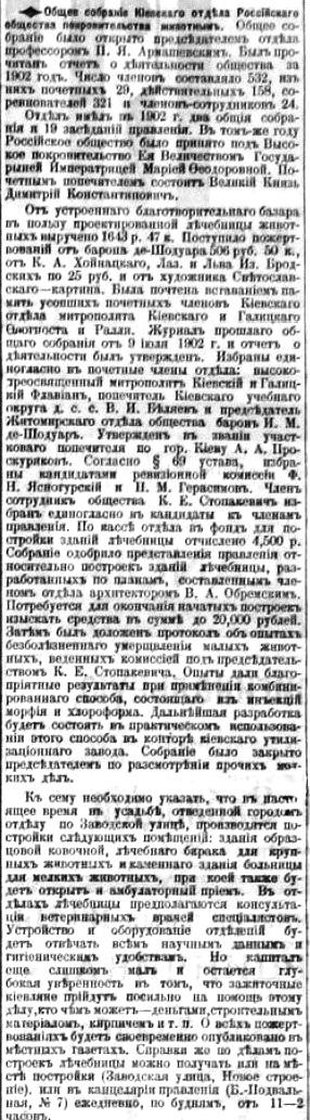 Кіевлянинъ, 1903 №193, стр. 2.