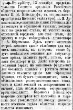 Кіевлянинъ, 1903 №254, стр. 3.