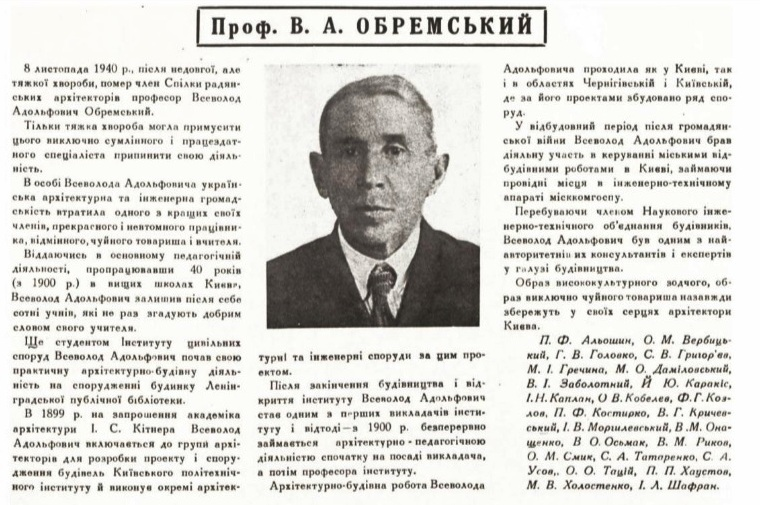 Архітектура Радянської України, 1940 №11.