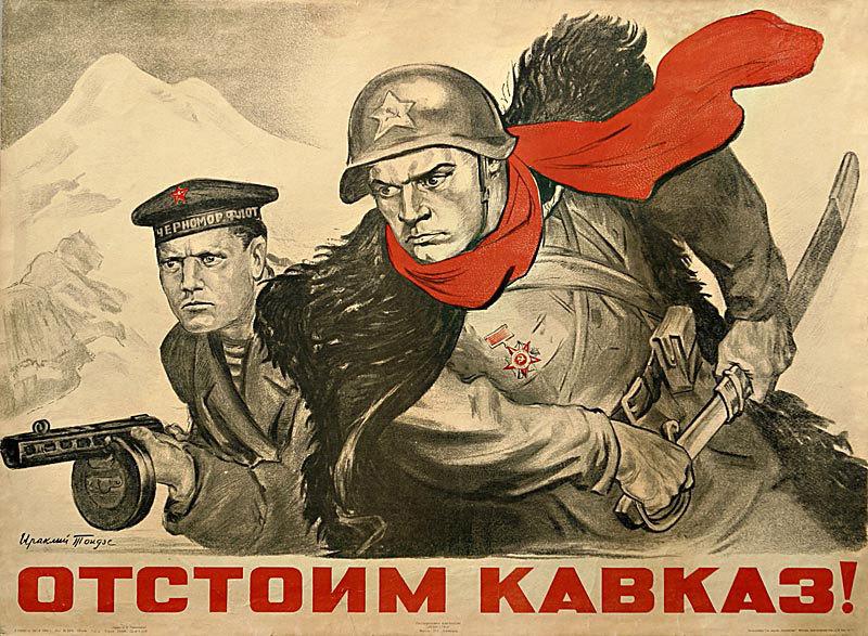 И.М. Тоидзе. Отстоим Кавказ! 1942. с сайта: https://nbdrx.ru/027ExhibitionPlakaty1942.aspx