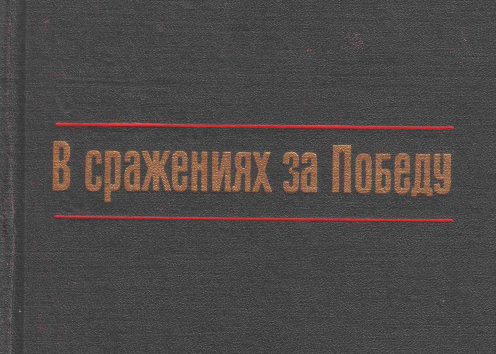 фрагмент обложки книги о 38 армии.