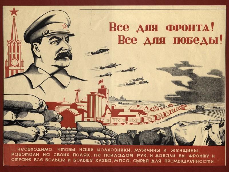 Популярный Агит-плакат времен войны. Все для фронта, все для победы.