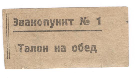 Талон на обед из Астрахани времен войны. Отсюда: http://pobeda70.astrgorod.ru/voyna-v-fotografiyah