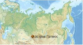 16 Остров Патмос