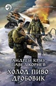 Kruz_Kornev_Hmel-2