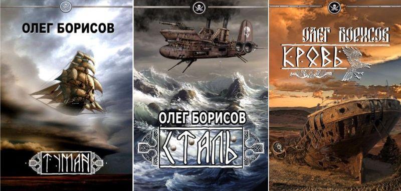 Fog-Trilogy