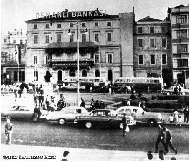 Здание Османского Банка
