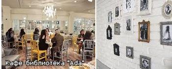 Кафе Ада- библиотека