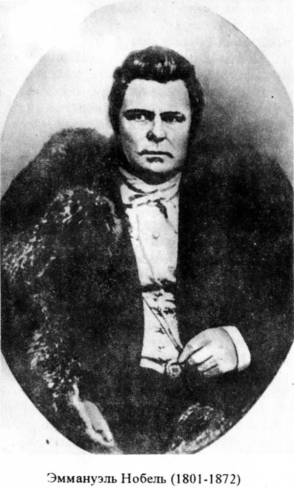 Эммануэль Нобель (1801-1872).
