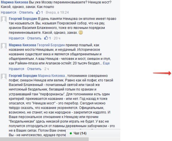 2016-02-28 21-55-35 Юрий Метелкин - Только что! Немцов мост! Касьянов! 12ч.30м. - Mozilla Firefox