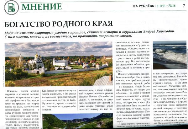 img103_на Рублевке_статья газеты