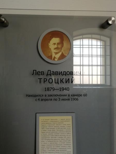 Камера Троцкого в Шлиссельбурге