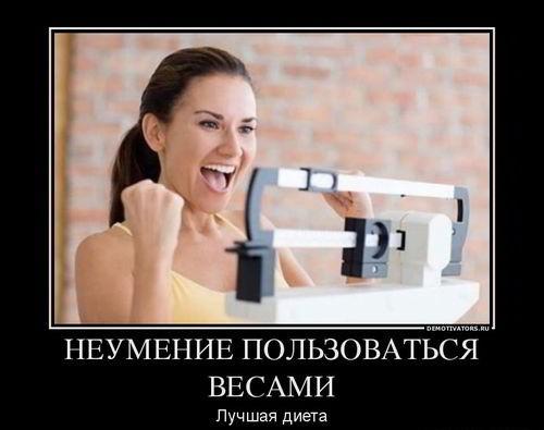 devushka_neumenie-polzovatsya-vesami_demotivators_ru
