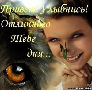 ulybka