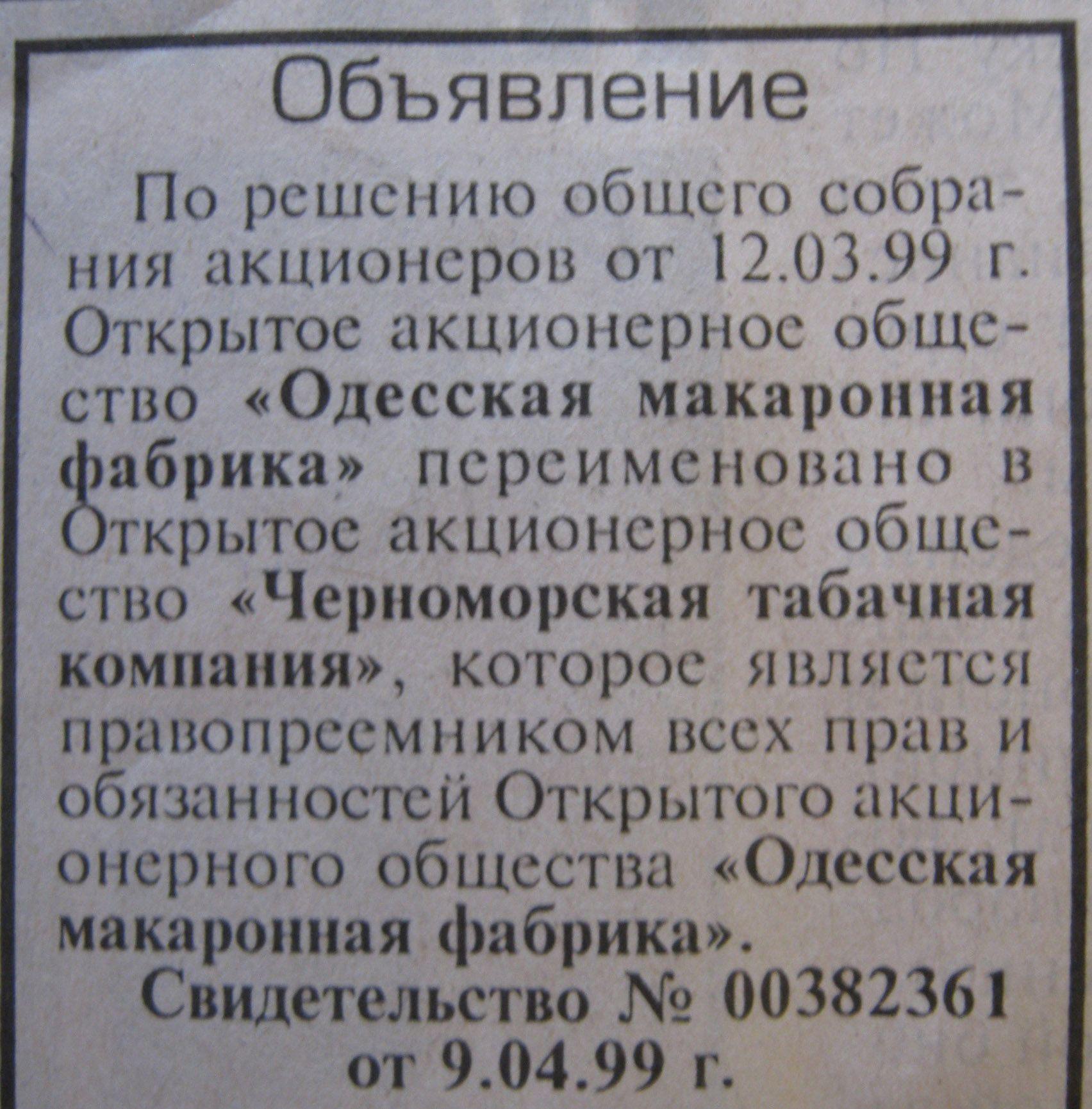 одесская макаронно-сигаретная фабрика