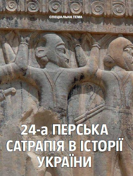 24а перська сатрапія в історії україни