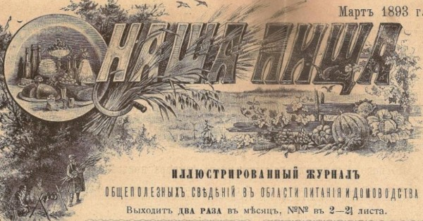 Наша пища март 1893г