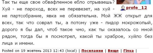 Коммент профе_12