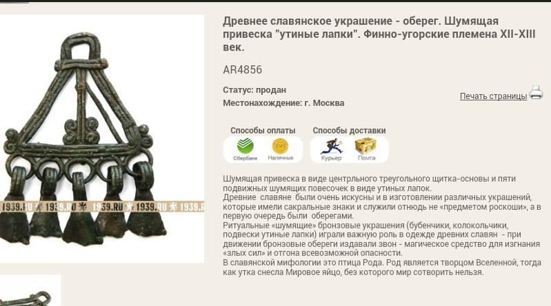 Лёгким движением руки, древние русские финно-угры обращаются.