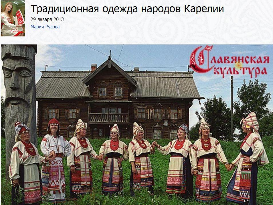 славянские карелы