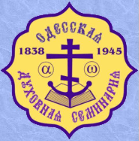 одесская семинария эмблема