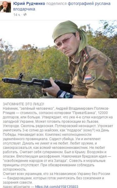 Поляков-Ртищев