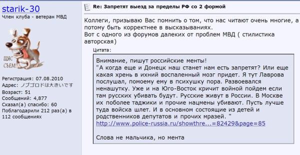 настоящий русский мент 1