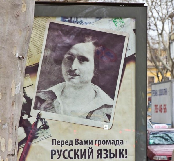 перед вами общество- русский язык