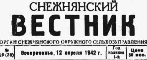 Снежнянский вестник донбасс 1942