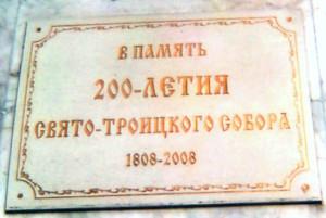 в память 200 летия собора