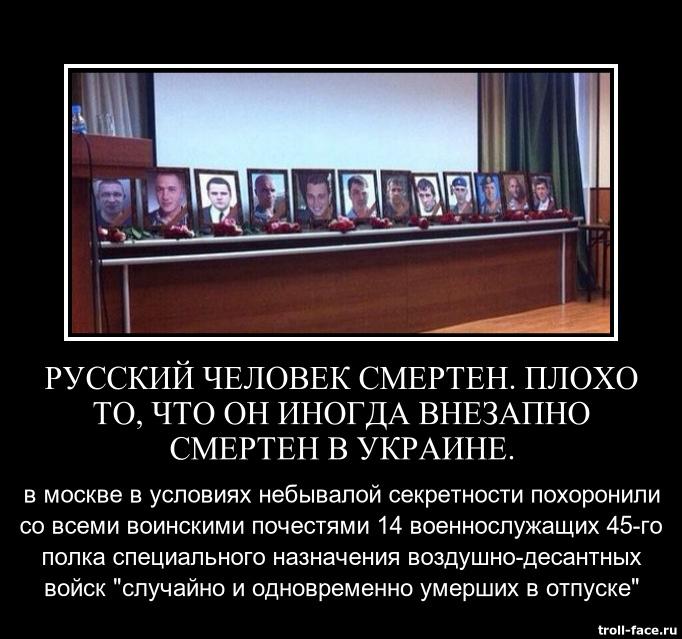 русский человек смертен