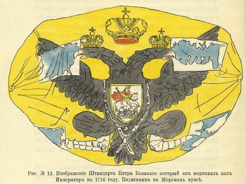 штандарт Петра рисунок Петра 1716
