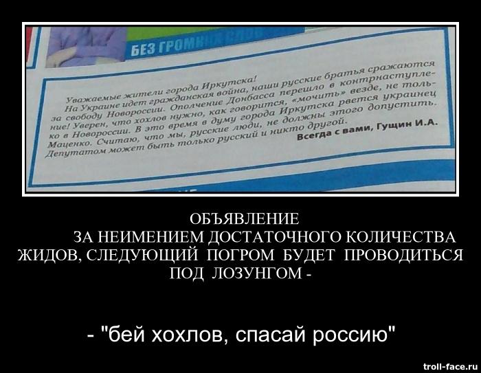 demotivator- бей хохлов, спасай Россию