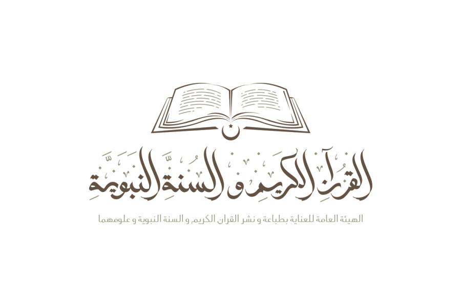 Nasser-QuranSunnah-final-arabic-1200
