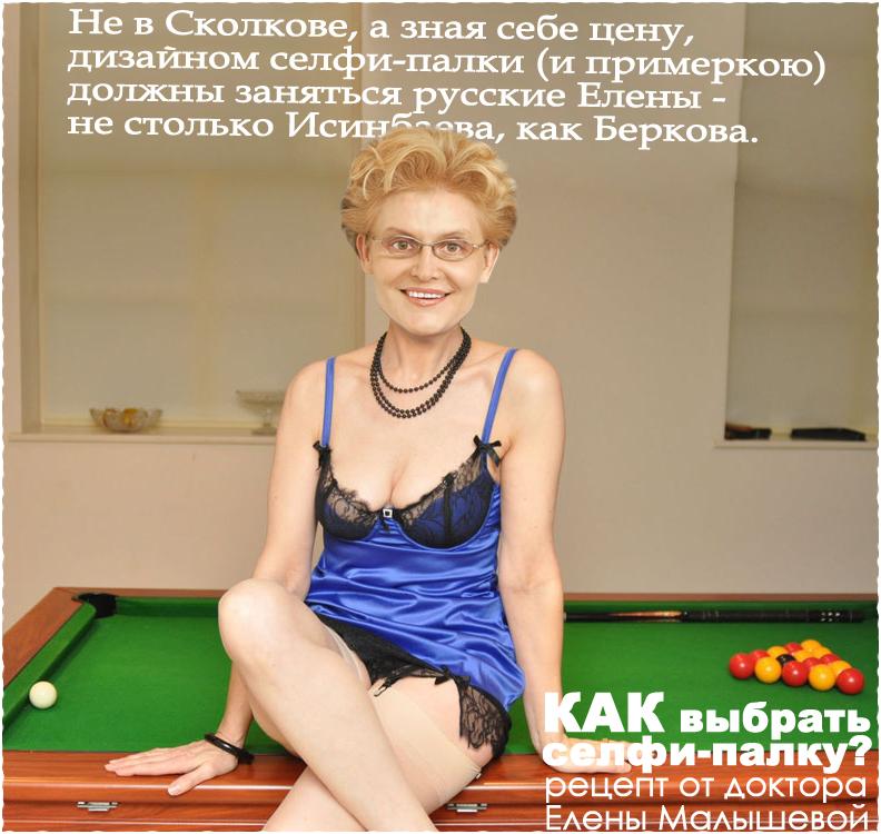 Обнаженное Фото Елены Малышевой