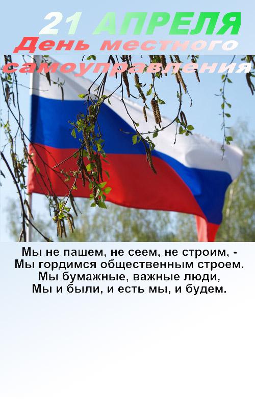 Поздравление с день местного самоуправления россии
