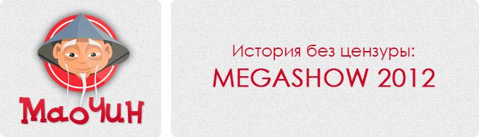 maochin_post_megashow