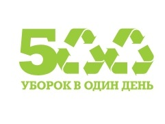 Эмблема 500 уборок в один день