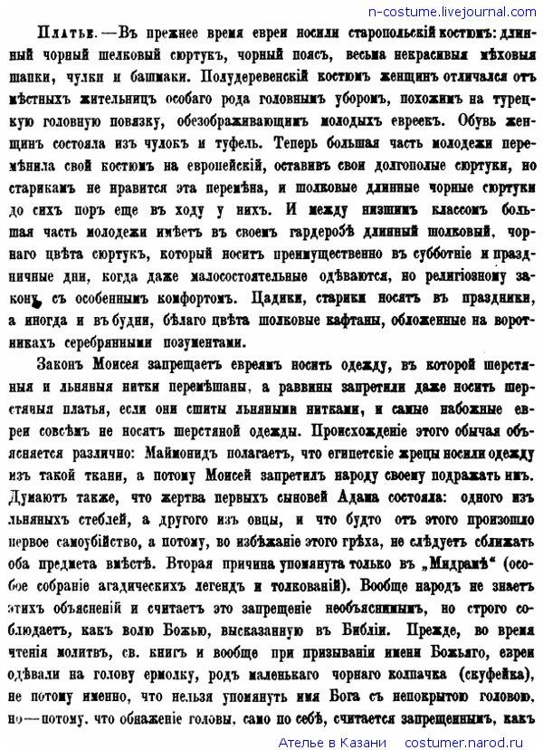 Национальный костюм евреев Восточной Европы