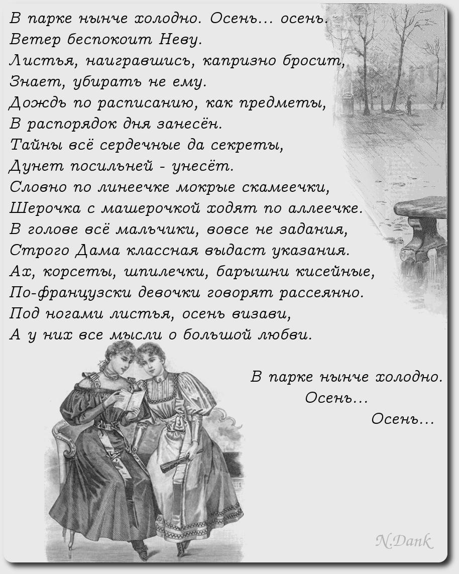 Осень стихи