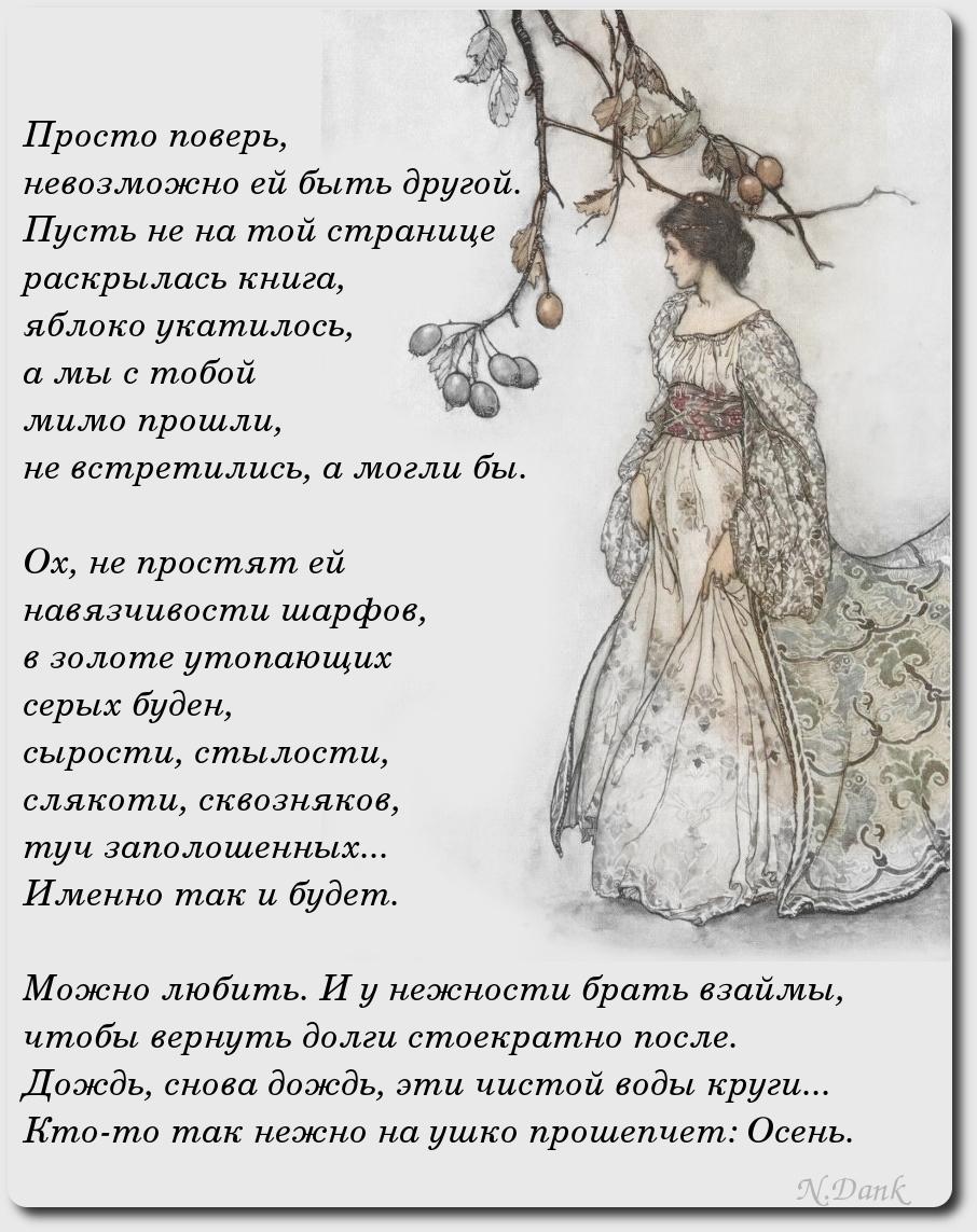 стихи об осени иллюстрации Arthur Rackham.
